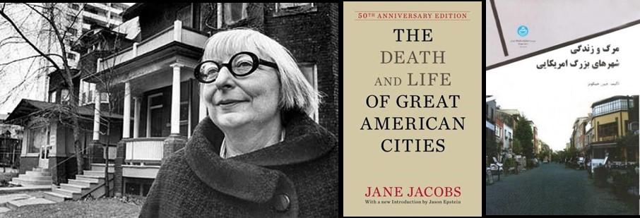 """جلد اصل کتاب """"مرگ و زندگی شهرهای بزرگ امریکایی"""" و نسخه ترجمه شده"""