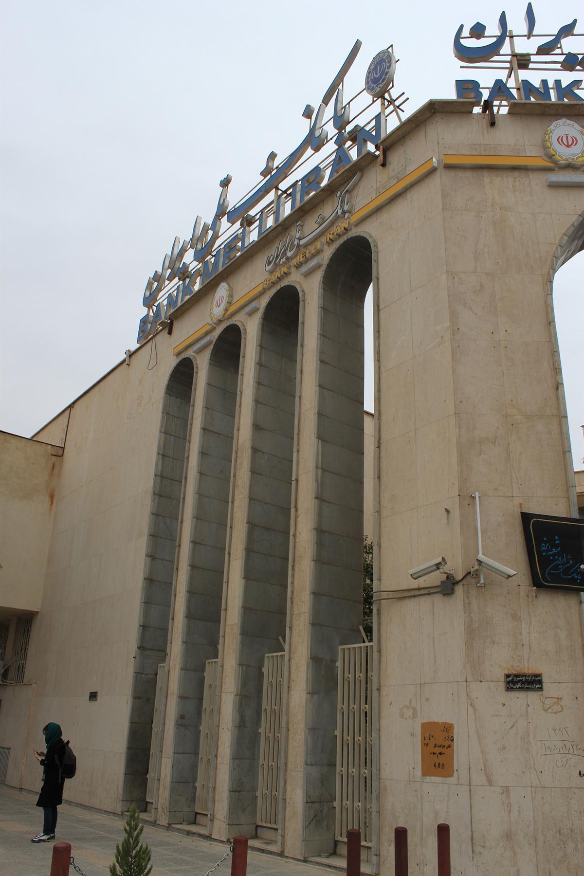 تصویر 2 - جداره متخلخل بانک ملی با طاق های بلند واقع در ابتدای خیابان مسجد جامع یزد، منبع: نگارنده