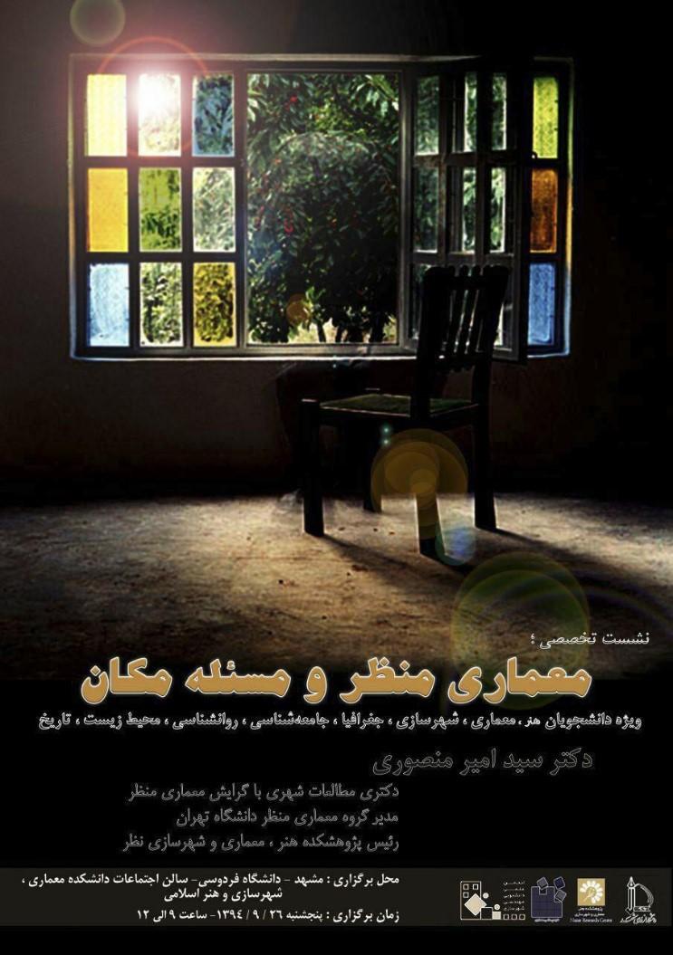 Poster Mashhad