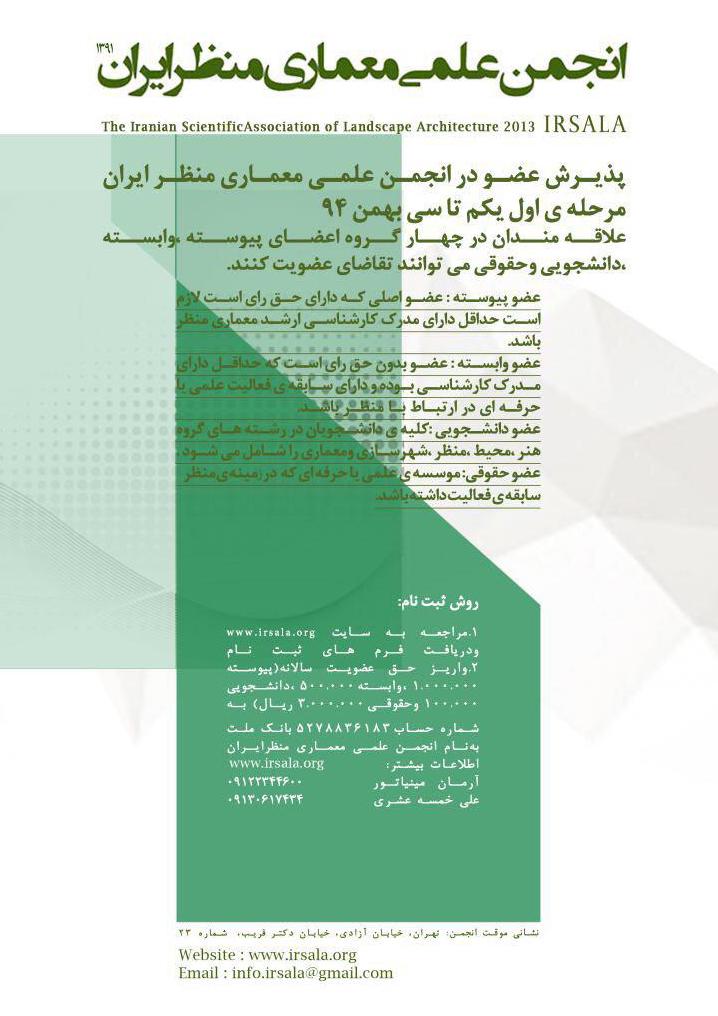 IRSALA Membership