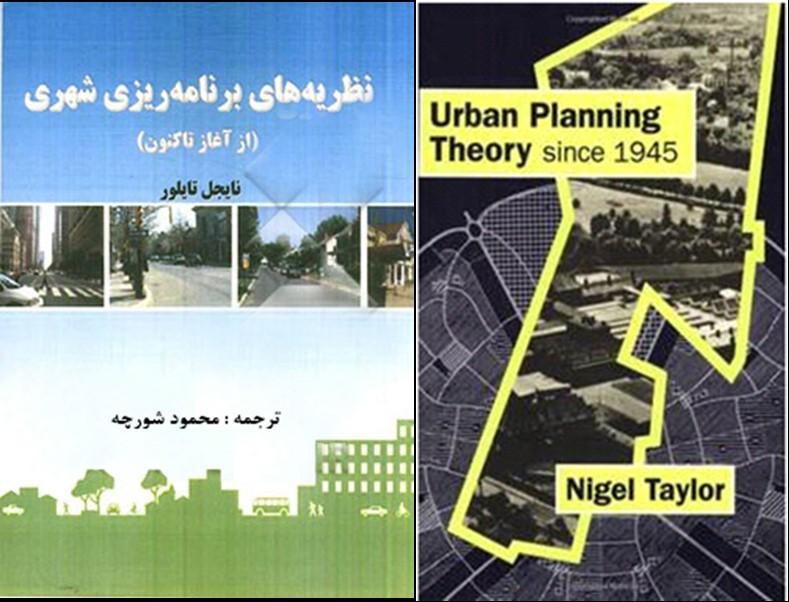 نظریه های برنامه ریزی شهری از 1945 - نایجل تایلور و ترجمه فارسی آن توسط محمد شورچه