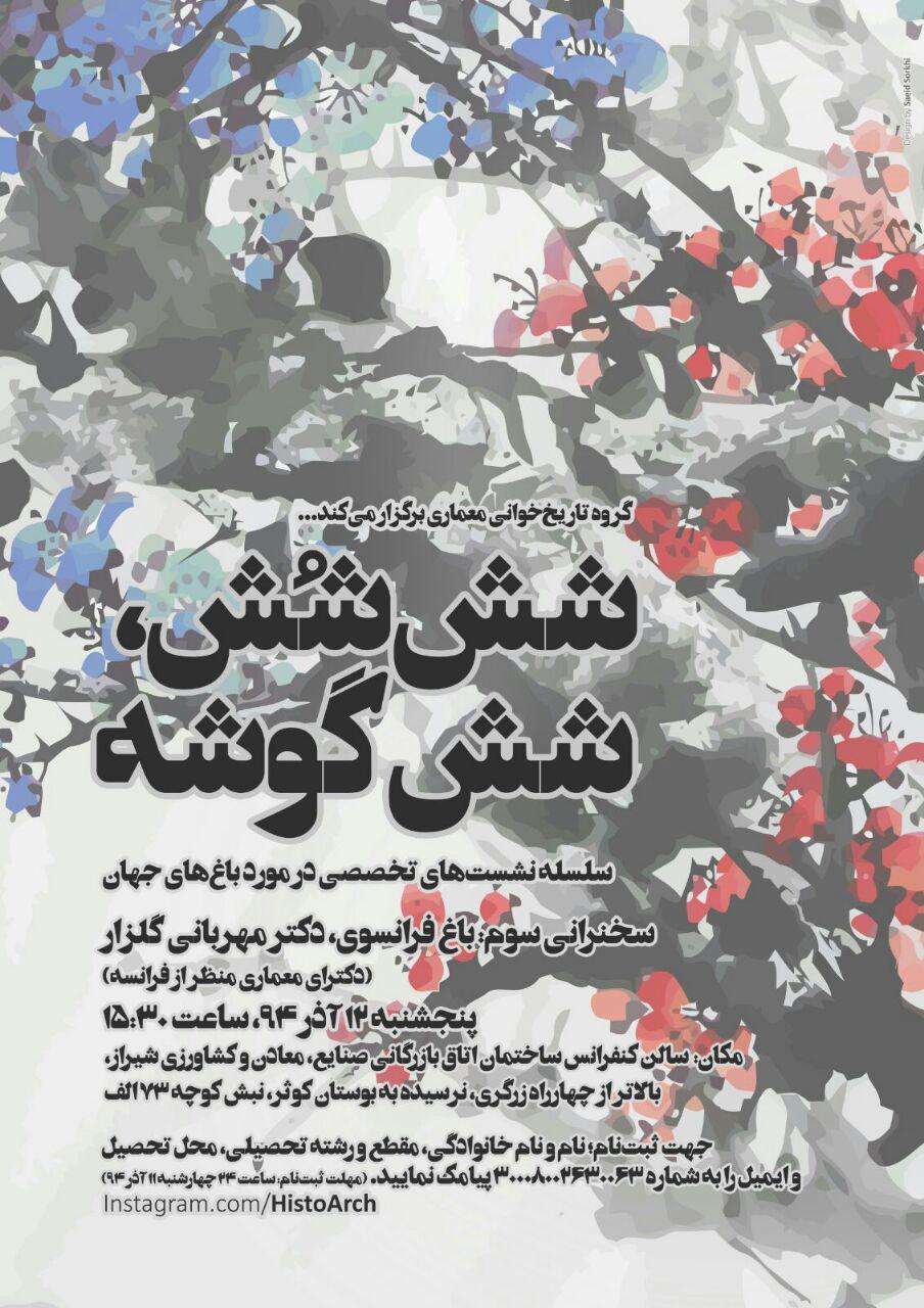 poster-shiraz-seminar