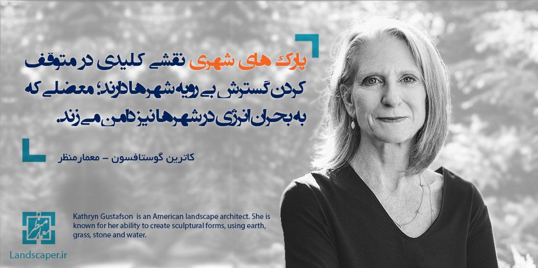 Kathryne Gustafson 02
