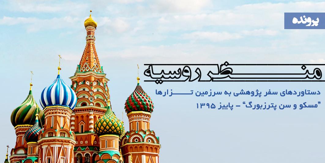 russia-trip-dossier