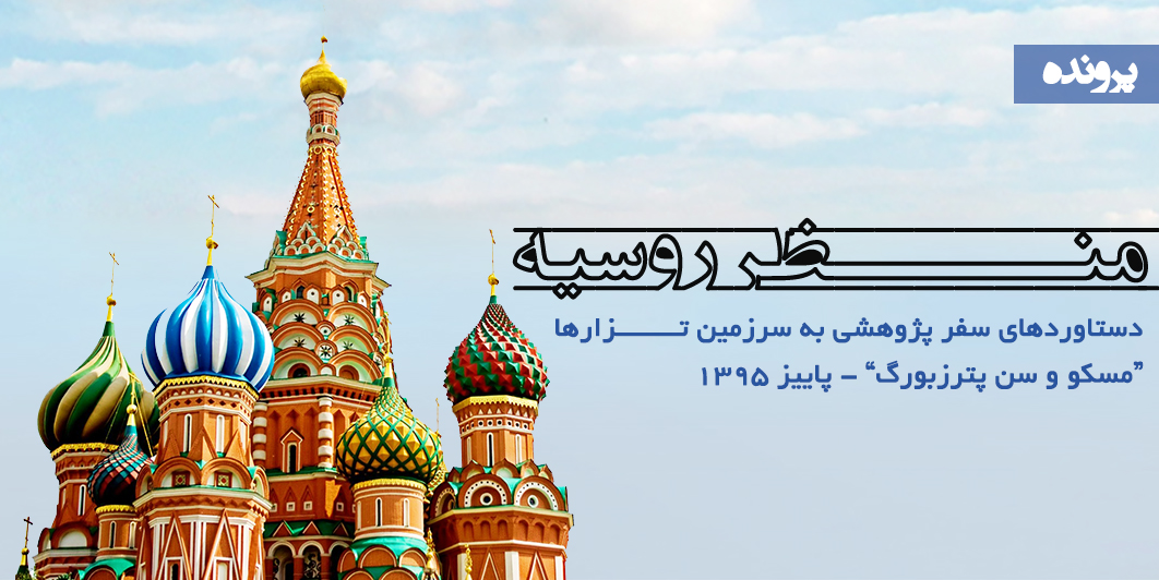 پرونده منظر روسیه