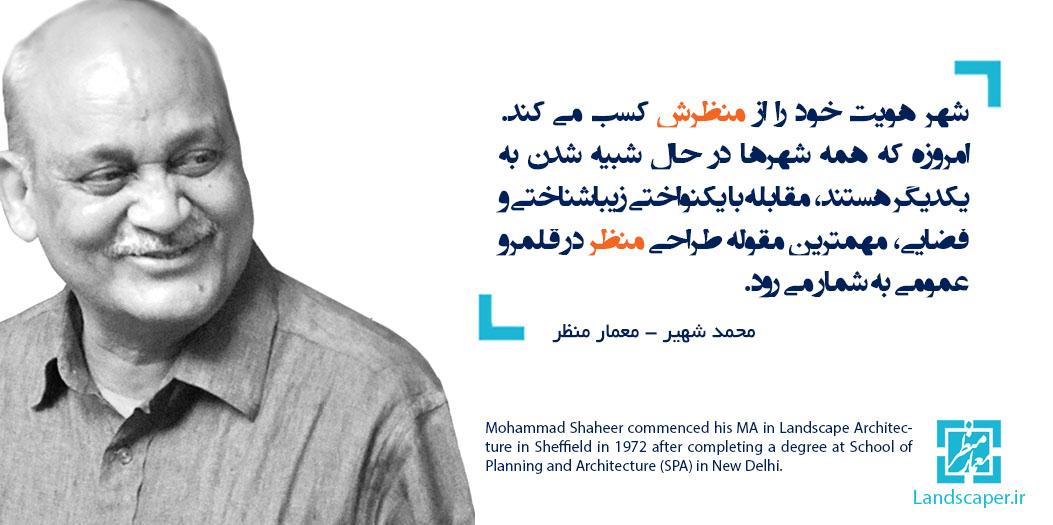 محمد شهیر