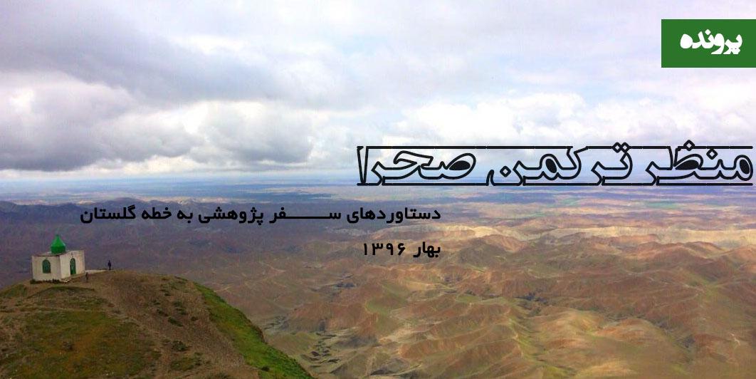 پرونده منظر ترکمن صحرا