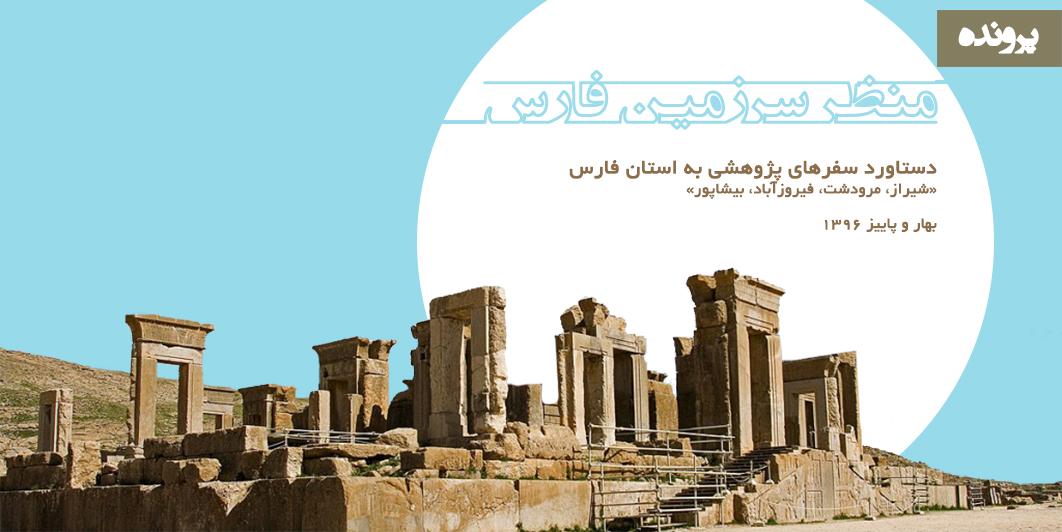 پرونده منظر سرزمین فارس