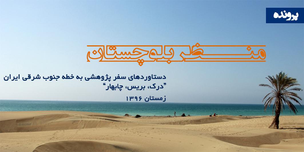 پرونده منظر بلوچستان