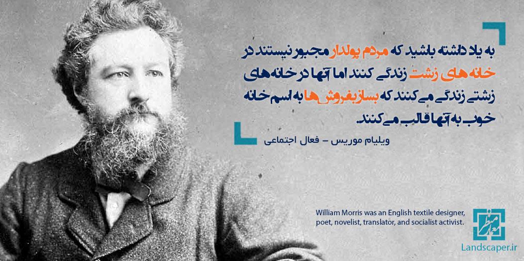 ویلیام موریس