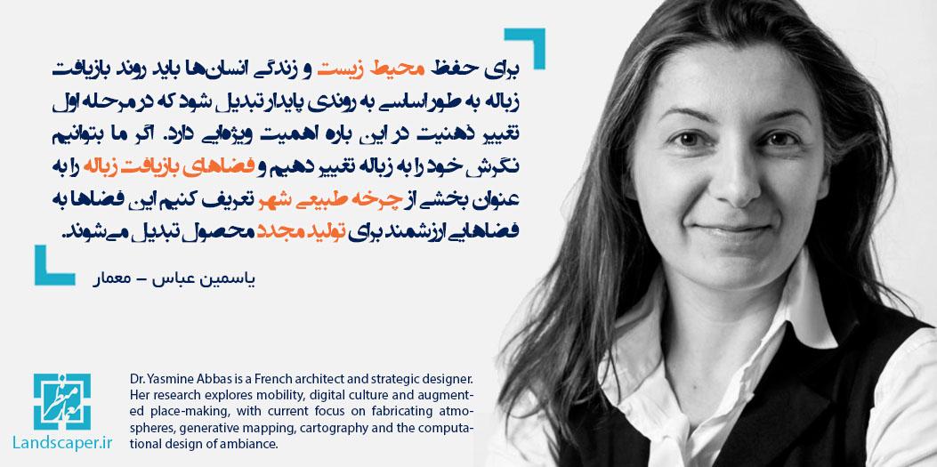 یاسمین عباس