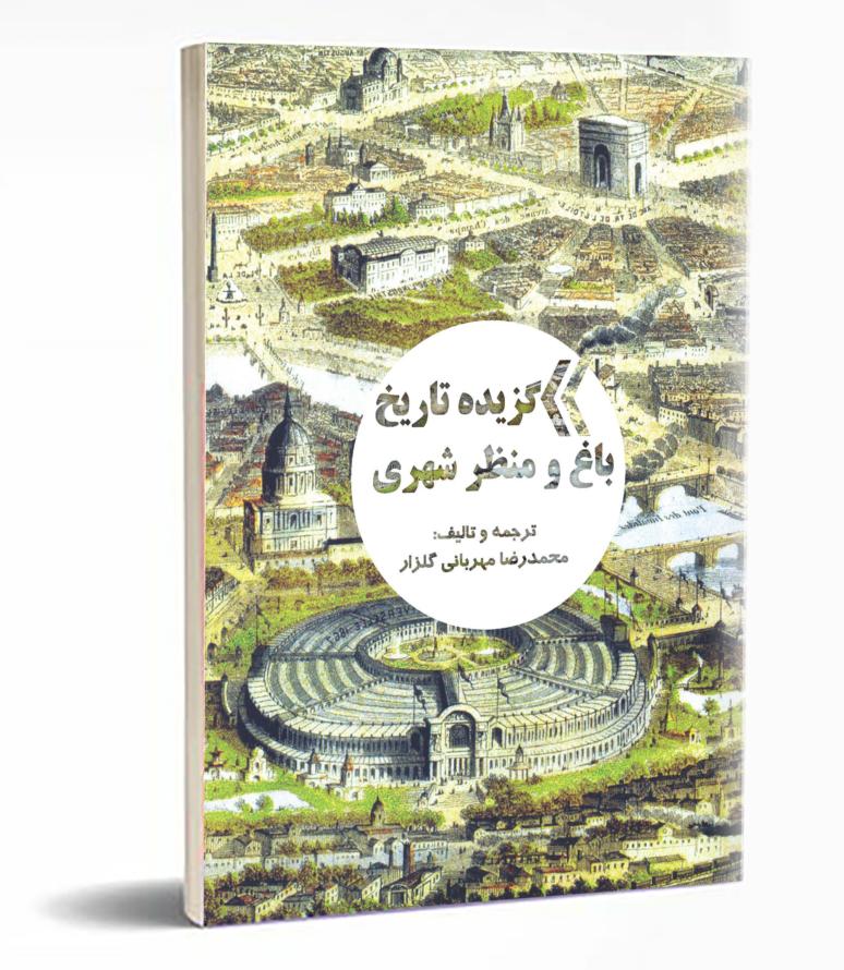 معرفی کتاب گزیده تاریخ باغ و منظر شهری